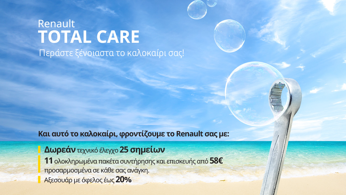 total_care_summer